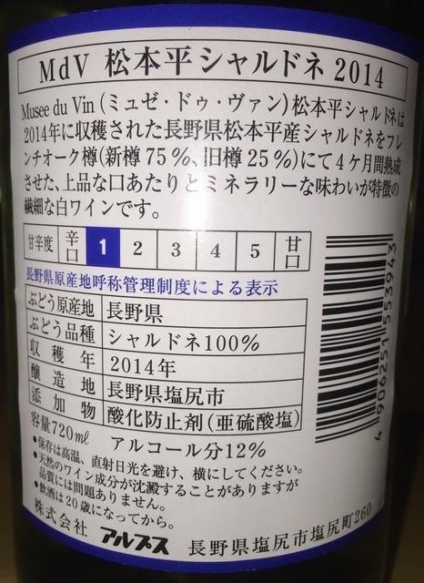 Musee du Vin Matsumotodaira Chardonnay 2014 part2