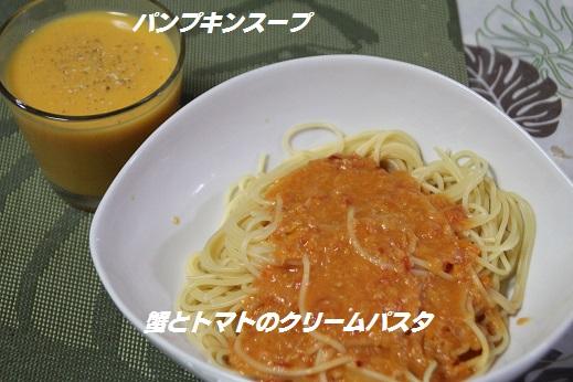 夕食 2015-8-16
