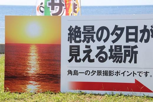 角島4 2015-9-19-3