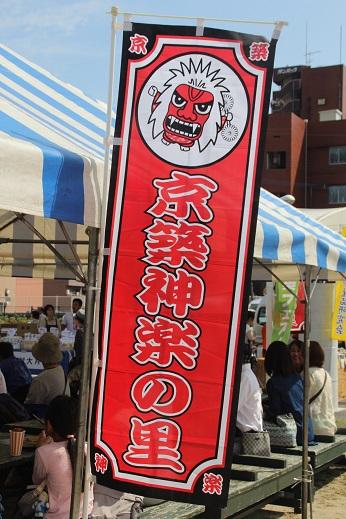 京築神楽 2015-9-26-2
