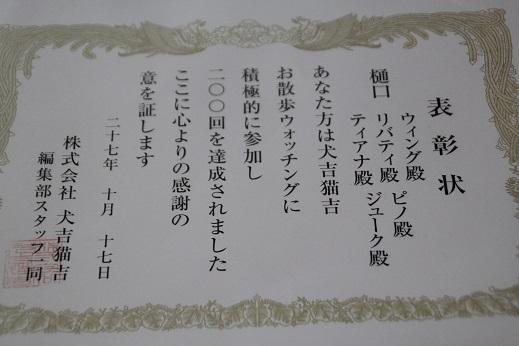 吉野ヶ里1 2015-10-17-5