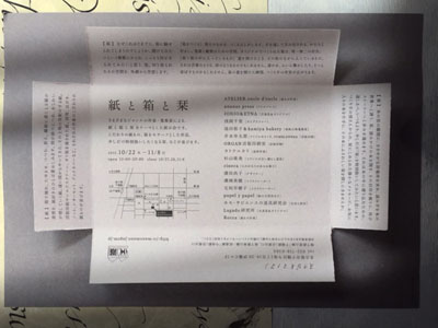 boxpaper02.jpg