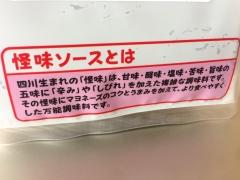 サンドおむすび 鶏唐揚げ怪味ソース