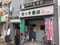 佐々木酒店:外観