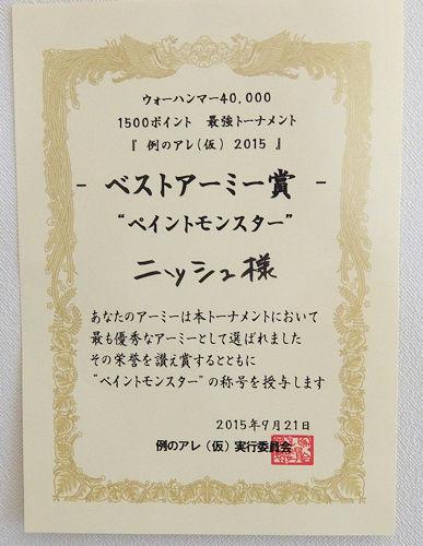 150921_16_prize.jpg