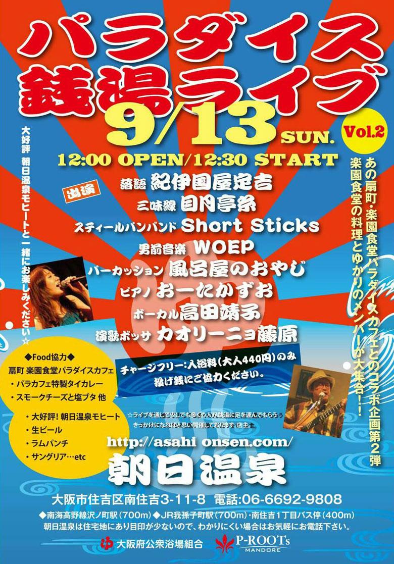 20150913-event.jpg