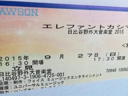 エレカシ野音2015チケット!
