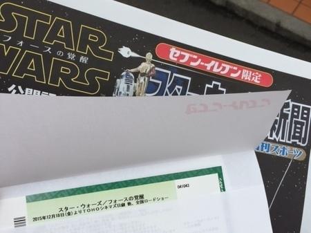 EP7チケット&スターウォーズ新聞(号外)