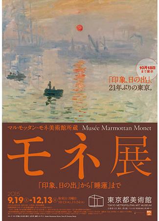 マルモッタン・モネ美術館所蔵 モネ展。