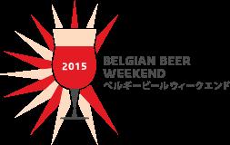 ベルギービールウィークエンド2015。