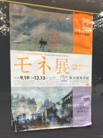 『モネ展』ポスター。