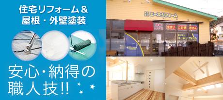 住宅リフォーム&屋根・外壁塗装、安心・納得の職人技!