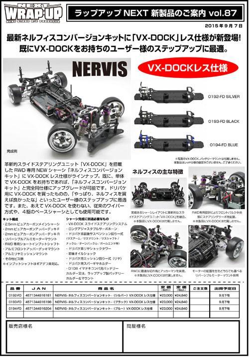 ラップアップ新製品案内2015_09_v87
