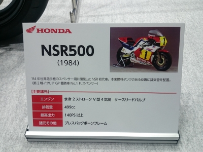 1984 NSR500 (1)