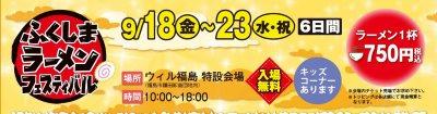 福島ラーメンフェスティバル2015