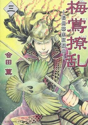 会田薫『梅鴬撩乱 長州幕末狂想曲』第3巻