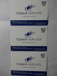 TOKAIクオ2015.8