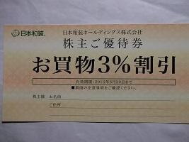 日本和装2015.9