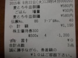 吉野家レシート2015.9