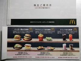 マック優待券2015.9