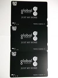グローバル2015.10