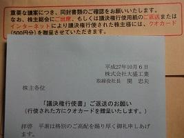 大盛工業2015.10