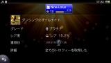 P4D_Trophy