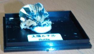 Taiyou-Rutileted02.jpg