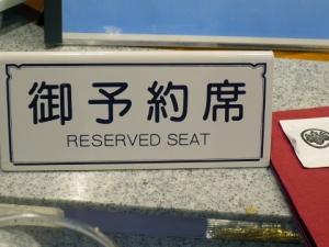 021チョイ悪の予約席