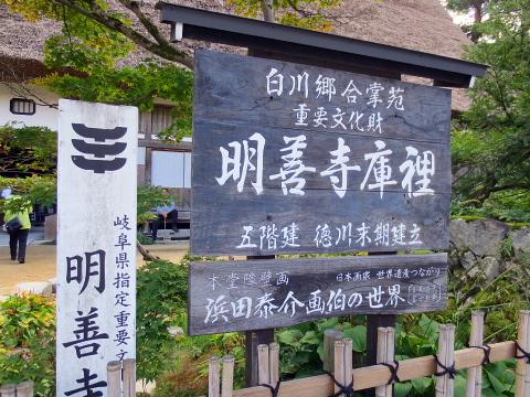 031白川郷のお寺