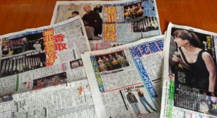 今朝のスポ新聞
