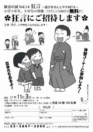 ss-招待2