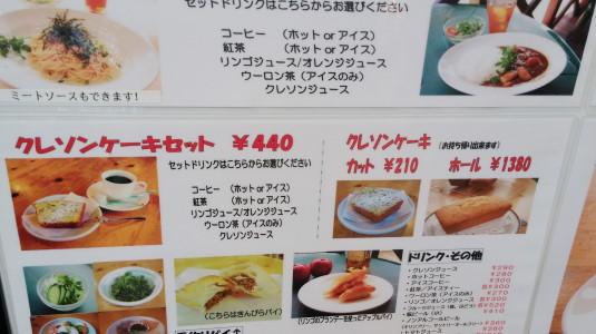 道の駅どうし メニュー クレソンケーキ