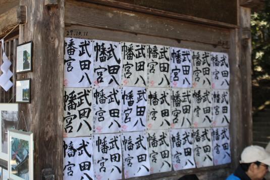 武田八幡宮例大祭 習字