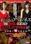 紅蓮のアマゾネス EPISODE07 THE DOUBLE ECSTACY 赤と黒の快楽戦慄 本田莉子 VS 春原未来