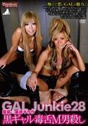 GAL Junkie28 瑠菜☆星崎キララ 黒ギャル毒舌M男殺し