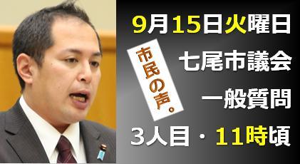 七尾市議会サイト『平成27年第3回市議会定例会質問順番及び質問項目』へ移動。