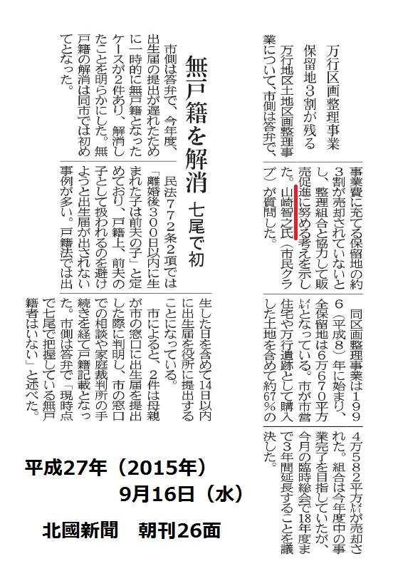 平成27年9月16日(水)北國新聞 朝刊 26面