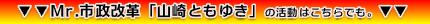 『山崎ともゆき』の最新活動をクリック!!