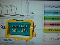 Wii Fit Plus 2015年09月08日のトレーニングの種類と運動時間 46分