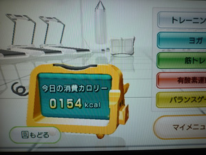 Wii Fit Plus 2015年09月09日のトレーニングのカロリー 154kcal