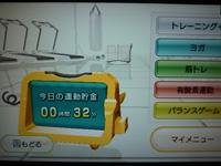 Wii Fit Plus 2015年09月10日のトレーニングの運動時間 32分