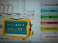 Wii Fit Plus 2015年09月11日のトレーニング運動時間 35分
