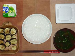 白粥,納豆,茄子のオーブン焼き,ほうれん草とワカメのおみそ汁,アロエヨーグルト