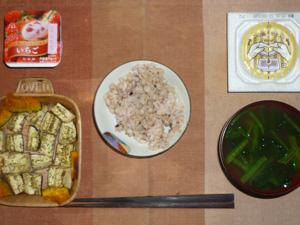 胚芽押麦入り五穀米,茄子とカボチャのオーブン焼き,納豆,ほうれん草のおみそ汁,ヨーグルト