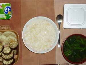 玄米粥,納豆,茄子と玉葱のオーブン焼き,ほうれん草のおみそ汁,ヨーグルト
