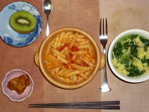 ペンネアラビアータ,ほうれん草と玉子の中華スープ,唐揚げ,キウイフルーツ