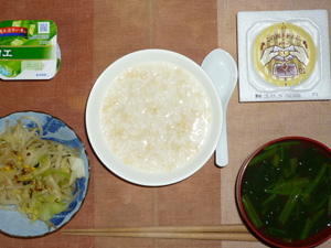 玄米粥,納豆,キャベツともやしの蒸し炒め,ほうれん草のおみそ汁,ヨーグルト