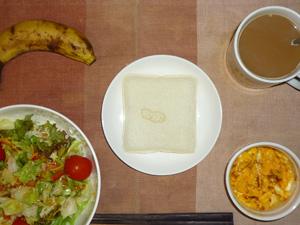 ランチパック(ピーナッツ),サラダ(キャベツ、レタス、カボチャ、トマト),玉葱入りスクランブルエッグ,バナナ,コーヒー