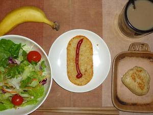 ハッシュドポテト,サラダ(キャベツ、レタス、トマト),豆腐バーグ,バナナ,コーヒー